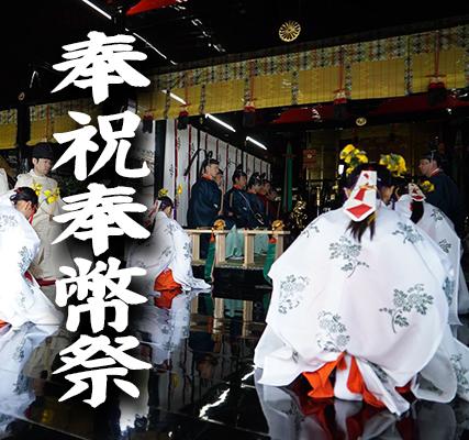 平成29年4月13日奉祝奉幣祭