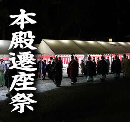 平成29年4月12日本殿遷座祭